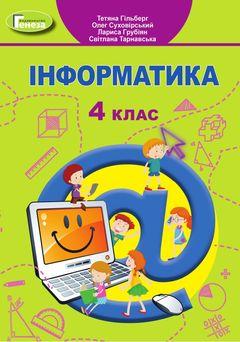 Информатика 4 класс Гильберг