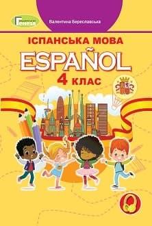 Испанский язык 4 класс Береславская