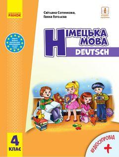 Немецкий язык 4 класс Сотникова