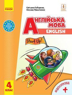 Английский язык 4 класс Губарева