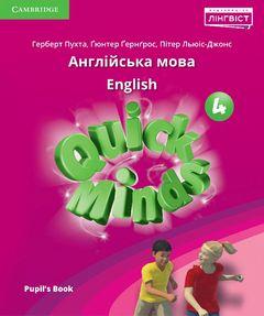 Английский язык 4 класс Пухта