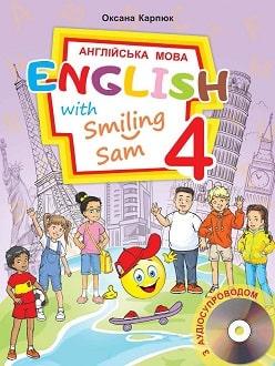 Английский язык 4 клас Карпюк