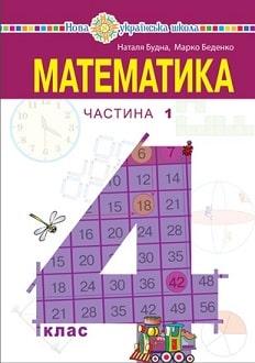 Математика 4 класс Будна