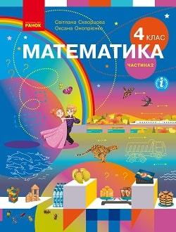 Математика 4 класс Скворцова Часть 2