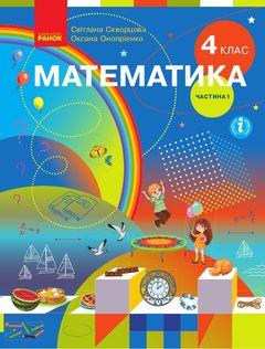 Математика 4 класс Скворцова Часть 1