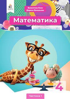 Математика 4 класс Бевз, Васильева