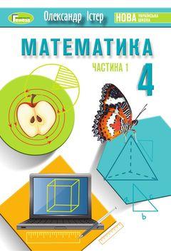 Математика 4 класс Истер