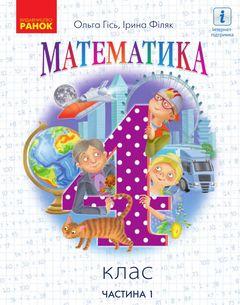 Математика 4 класс Гись, Филяк