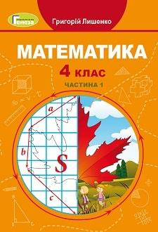 Математика 4 класс Лишенко