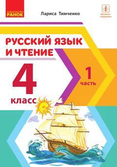Русский язык и чтение 4 класс Тимченко