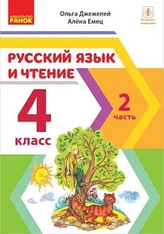 Русский язык и чтение 4 класс Джежелей