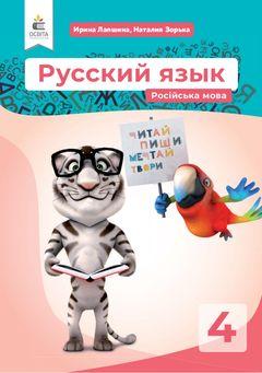 Русский язык 4 класс Лапшина, Зорька