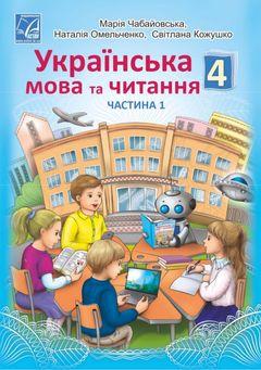 Украинский язык и чтение 4 класс Чабайовская
