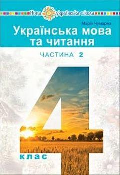 Украинский язык и чтение 4 класс Чумарна