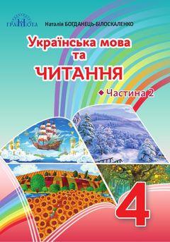 Украинский язык и чтение 4 класс Богданец-Билоскаленко