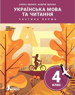 Украинский язык и чтение 4 класс Ищенко НУШ