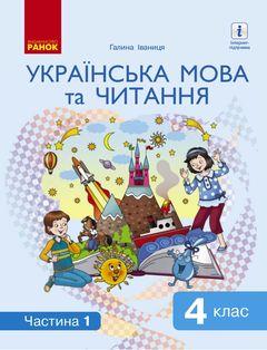 Украинский язык и чтение 4 класс Иваныця