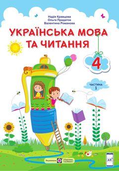 Украинский язык и чтение 4 класс Кравцова