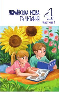 Украинский язык и чтение 4 класс Криган