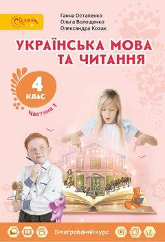 Украинский язык и чтение 4 класс Остапенко