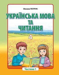 Украинский язык и чтение 4 класс Петрук