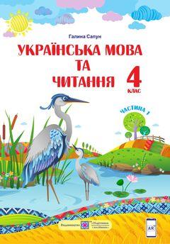 Украинский язык и чтение 4 класс Сапун