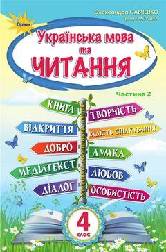 Украинский язык и чтение 4 класс Савченко