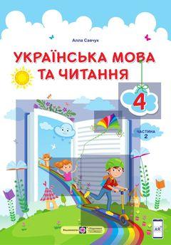 Украинский язык и чтение 4 класс Савчук