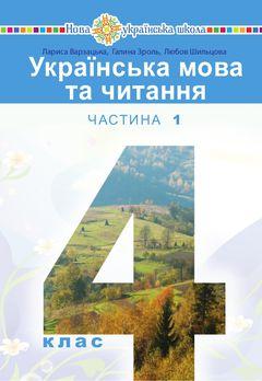 Украинский язык и чтение 4 класс Варзацька