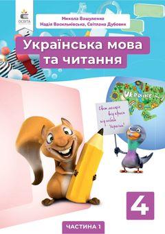 Украинский язык и чтение 4 класс  Вашуленко 2021