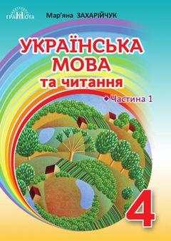 Украинский язык и чтение 4 класс  Захарийчук