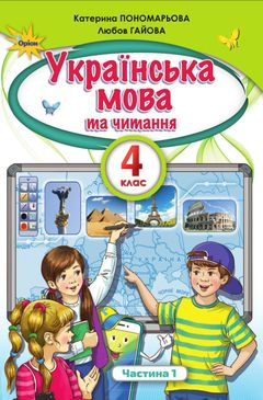Украинский язык и чтение 4 класс Пономарева