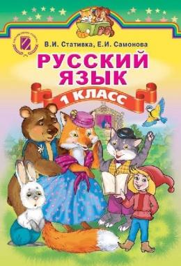 учебник украинского языка 1 класс