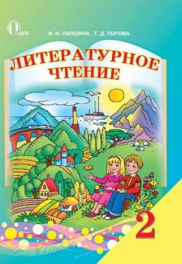 2 класс учебник чтение.