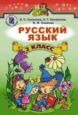Учебник русского языка 2 класса