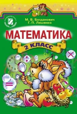 Книга математика 2 класс решебник богданович