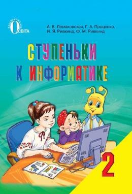 Ступеньки к информатике 2 класс Ломаковская, Проценко, Ривкинд