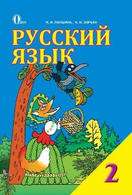 Учебник русский язык канакина горецкий 2 класс.
