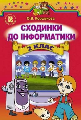 Ступеньки к информатике 2 класс Коршунова