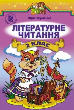 учебник украинского языка 2 класс