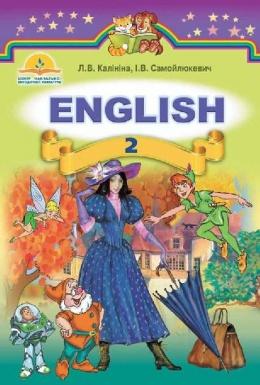 Английский язык 2 класс Калинина, Самойлюкевич