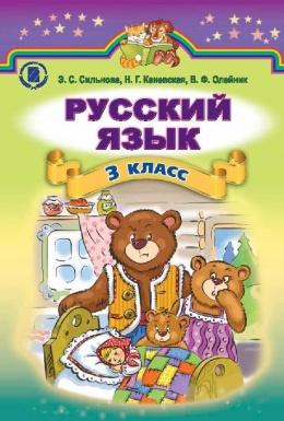 фото русский язык 3 класс