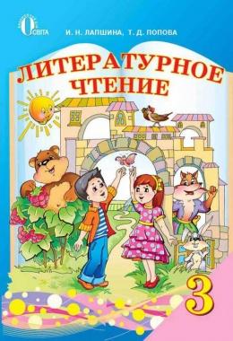 Гдз (ответы) русский язык 3 класс лапшина. Відповіді, решебник онлайн.
