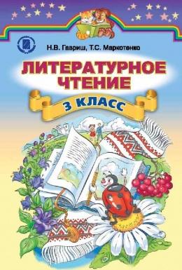 Учебник украинский язык 2 класс гавриш, маркотенко.