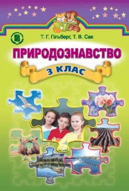 Природоведение 3 класс решебник