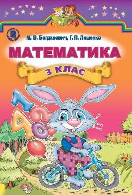 Учебник 3 класс 2010 год #9