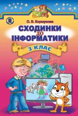 Информатика 3 класс Коршунова