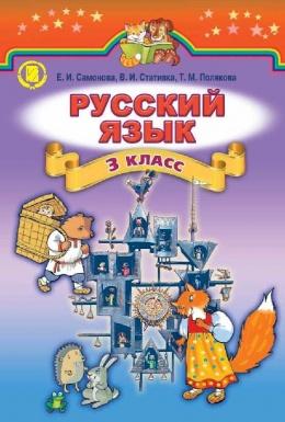 Книга 3 класс русский язык полякова решебник