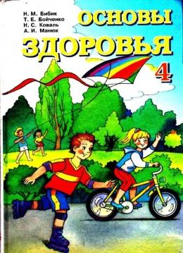 учебник украинское чтение 4 класс