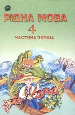 Книга українська мова 4 клас вашуленко